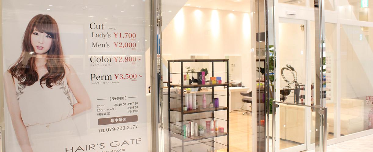 ピオレ姫路店 店舗のご案内 HAIR'S GATE
